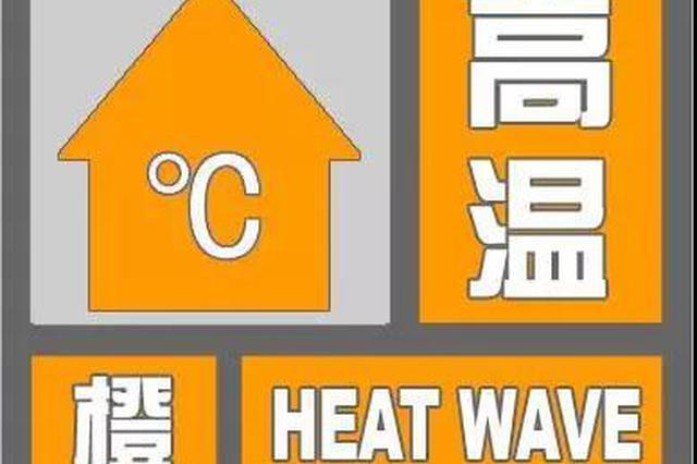37℃+降雨 天津发布高温橙色预警