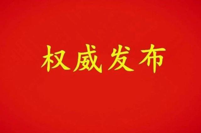 关于公开征集颜锦、杜明、阎岩等人涉黑涉恶犯罪集团违法犯罪
