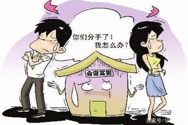 恋爱期间合伙买房 分手后怎么要回钱