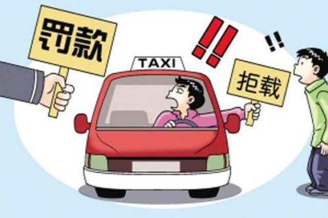 天津7月查处115起出租车违规