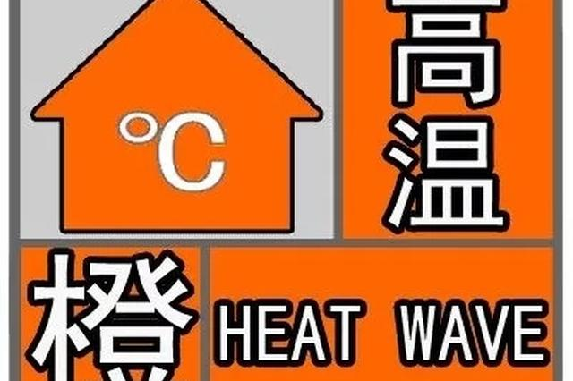 天津发布新一轮高温橙色预警