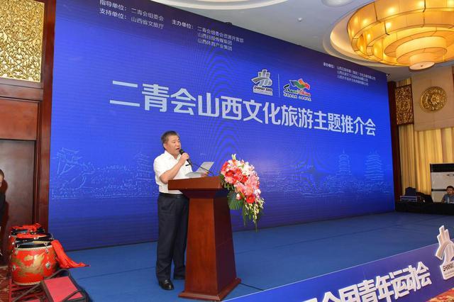 第二届全国青年运动会山西文化旅游推介活动举行
