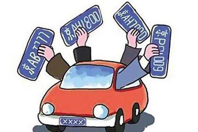 天津发布8月小客车增量指标配置数量