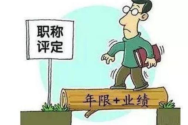 省钱省力 今后天津职称这样报、这样评