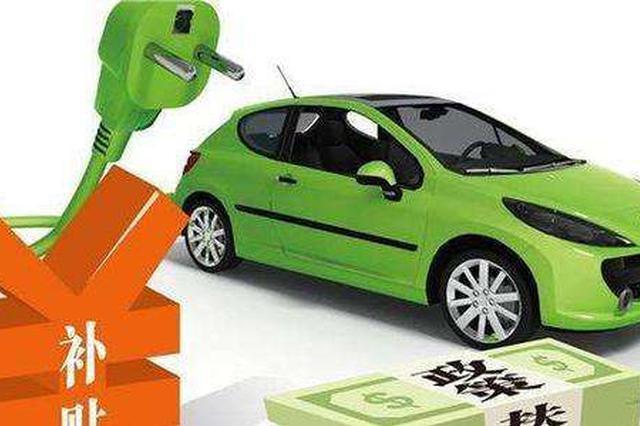 新能源汽车的补贴难申领 回应:已经在走程序
