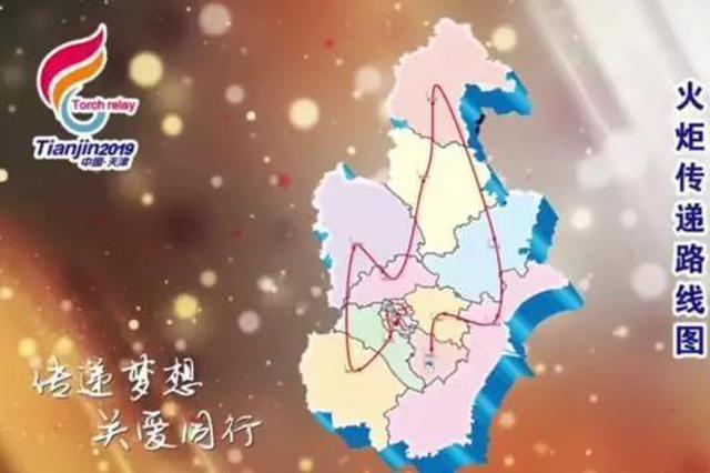 本周日火炬传递 津城这27条公交线路调整