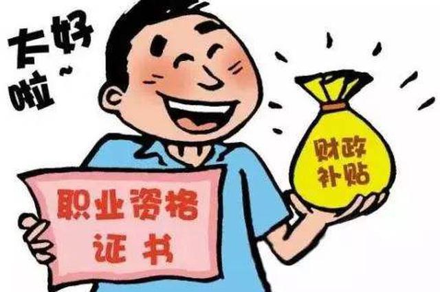 天津紧缺职业培训可享三大补贴