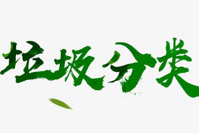 天津今明两年将陆续开工建设11座垃圾综合处理厂