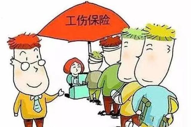 天津工伤保险三项业务全城通办