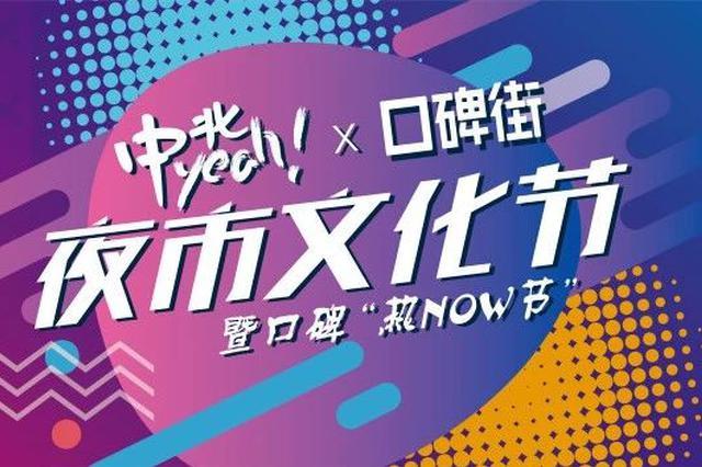 这个周末天津又有两个夜市开街