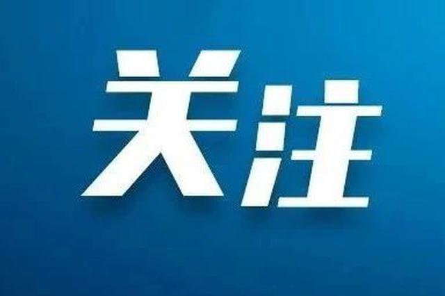 天津开发区公开选聘4名干部 收入40万元以上依绩效兑现