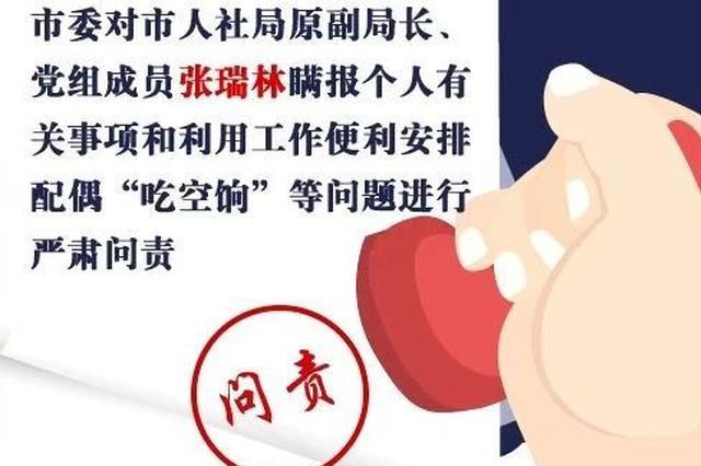 天津市人社局原副局长、党组成员张瑞林被降职