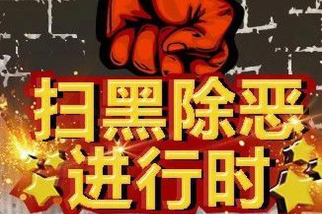 """大快人心!宁河区这个""""村霸""""被判有期徒刑九年"""