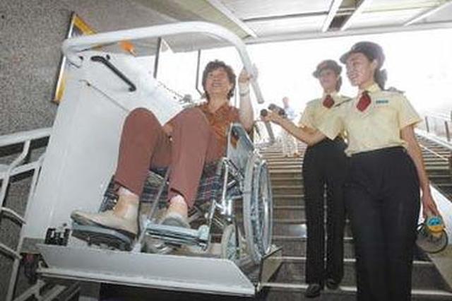 天津地铁开通残疾人接送服务