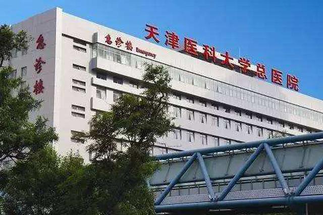 去天津医科大学总医院这样找车位