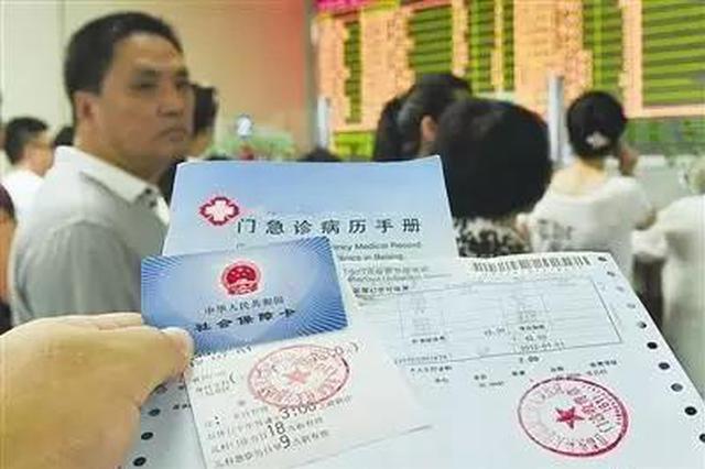 这项医疗费下月可以报销了 天津职工注意