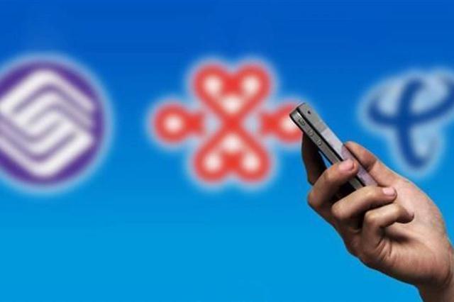就社会反映4G网速变慢问题 工信部约谈三大运营商