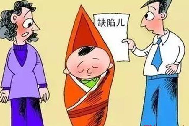 天津实现出生缺陷有效控制 控制在12‰以下
