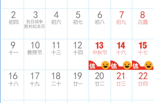 中秋节放假通知来了!高速公路小客车是否免费?