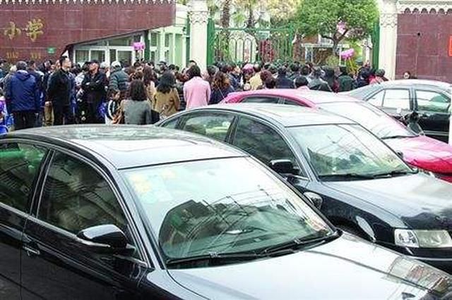上下学接送可限时停车 为家长解除停车之忧