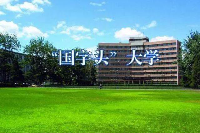 中国核工业大学下月开建 预计2021年一期竣工
