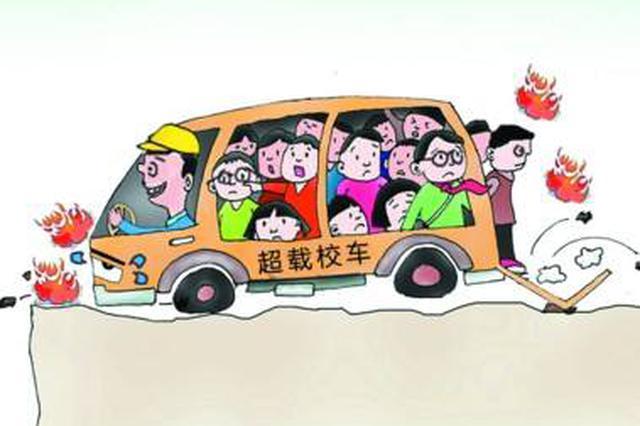 开学首日天津一超员黑校车被交警查获