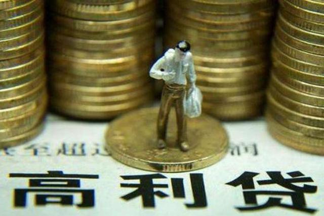 1至7月全市批捕 144名非法放高利贷者