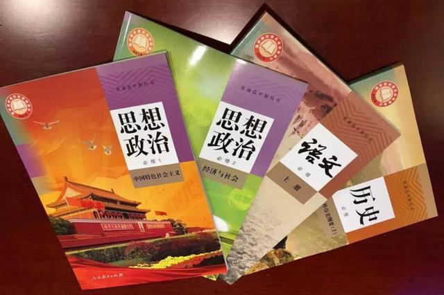 高中新教材来了 6省市率先投用 天津在列