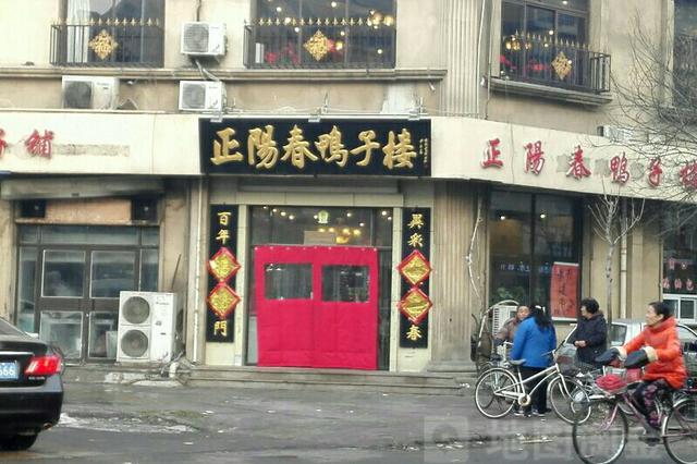 正阳春鸭子楼门前脏乱差 鲁山道街办事处已清理
