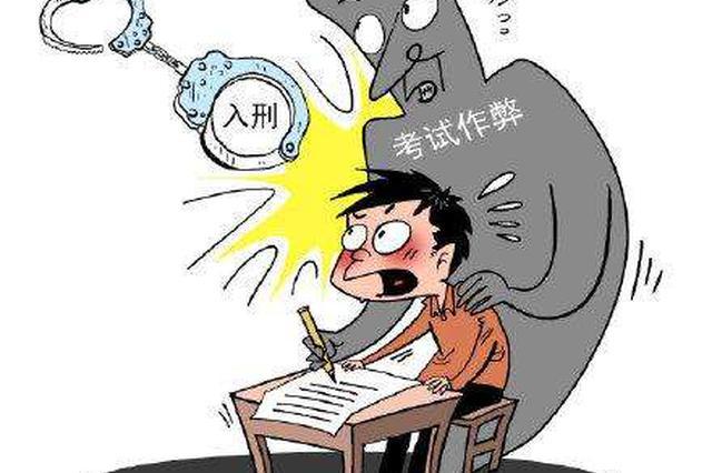 """两高关于""""考试作弊""""司法解释9月4日施行"""