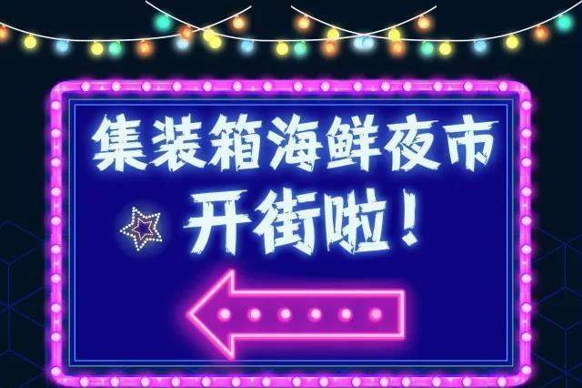 6日晚天津又有三个新夜市开街