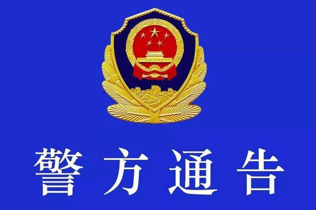 天津警方征集这9人犯罪线索 检举揭发现金奖励
