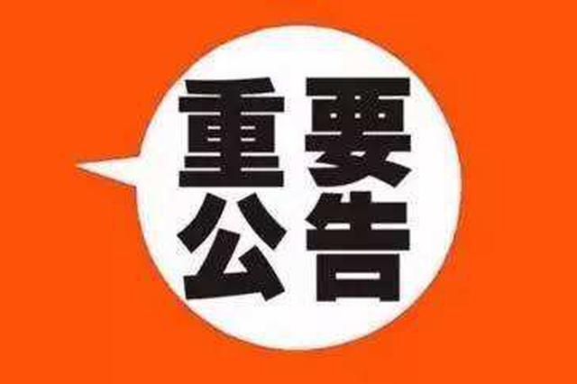 本周末津城暂停办理户政业务