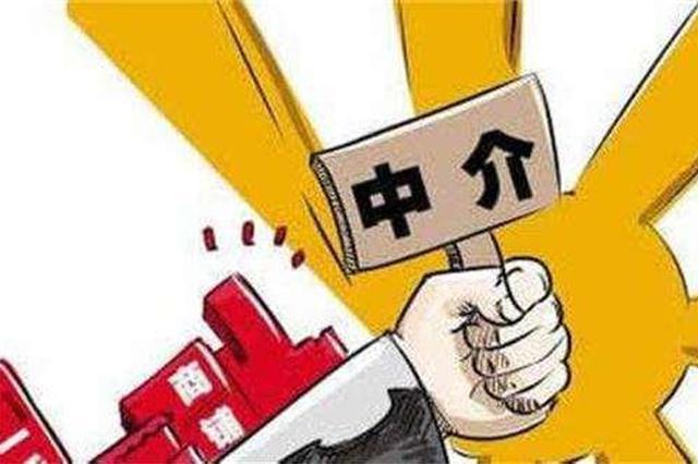 天津市规范中介服务收费 营造公平市场环境