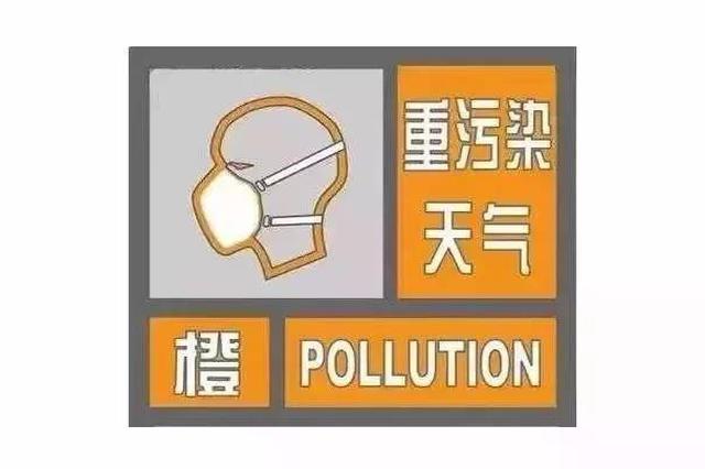 限行限产有调整 天津新版重污染应急预案征意见