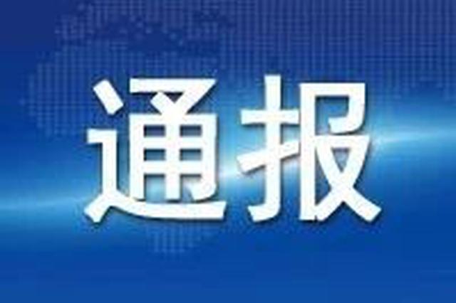 """西青区通报4起""""四风""""典型问题"""