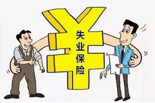 津城失业保险金待遇发放标准提高