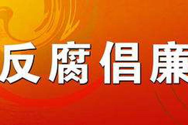 反腐:蓟州区一干部被查