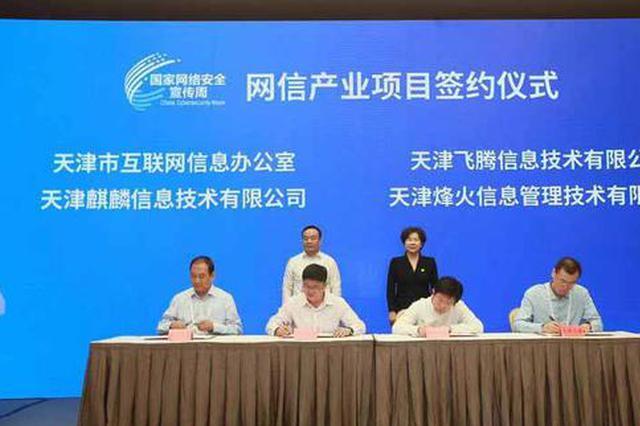 网络安全宣传周举行网信产业项目签约仪式 360总部落户滨海高新区