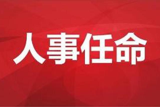 经中共中央批准 于立军同志任天津市委常委