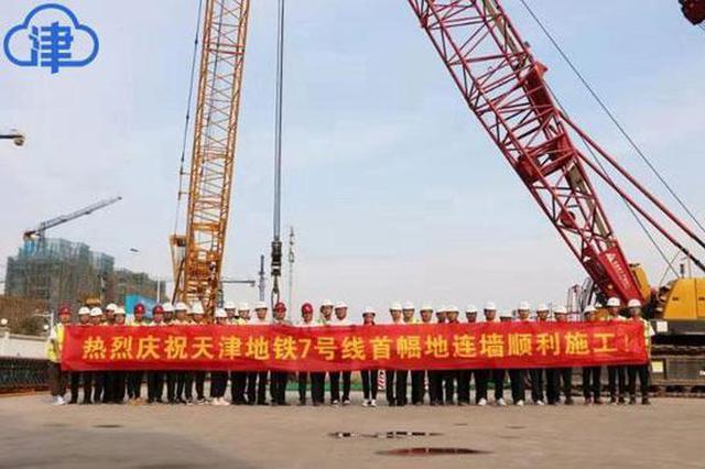 天津地铁7号线进入主体施工阶段