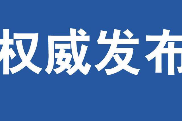 关于撤销于茂东、张晓轩政协天津市第十四届委员会委员资格的