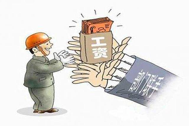 农民工被欠14万元工钱 中建六局协调分包商兑现