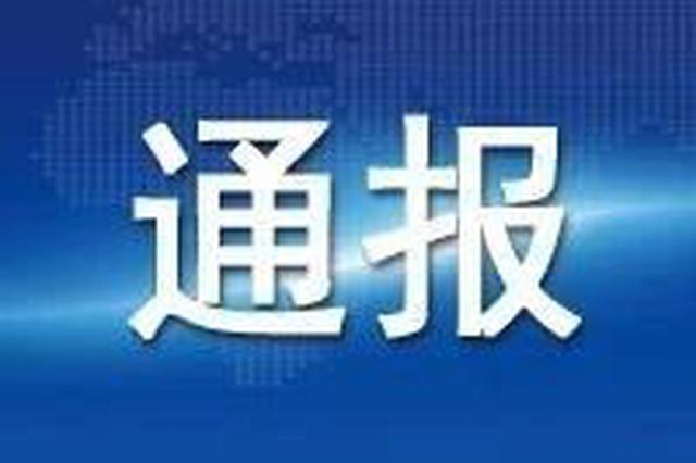 天津这3家医保定点医药机构违规被罚
