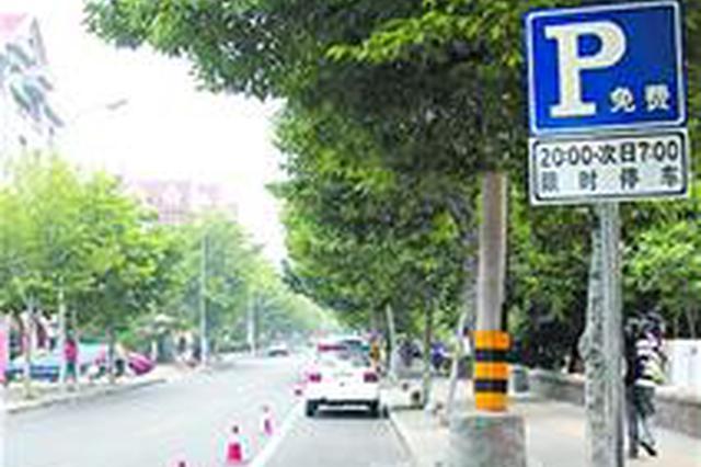 天津多项服务群众企业新措施落地 77处地点设限时停车泊位248