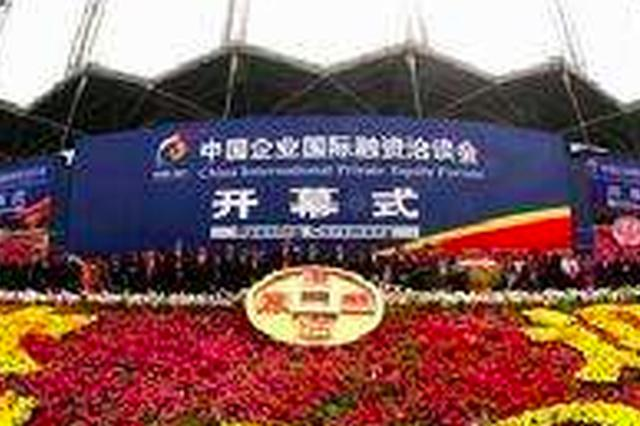 融洽会十一月在津举办 国企混改项目继续推出