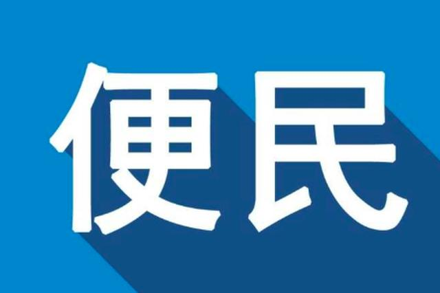 """天津市住建委推出便民服务""""十四条"""" 让市民尽量""""少跑腿"""""""""""