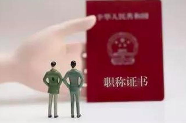 天津市人社局推职称制度改革 新政策举措落地见效