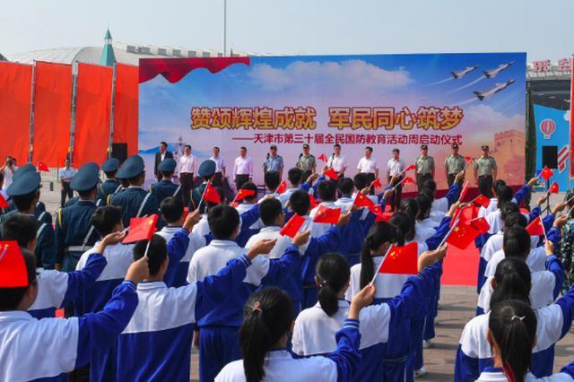 第三十届全民国防教育活动周启动