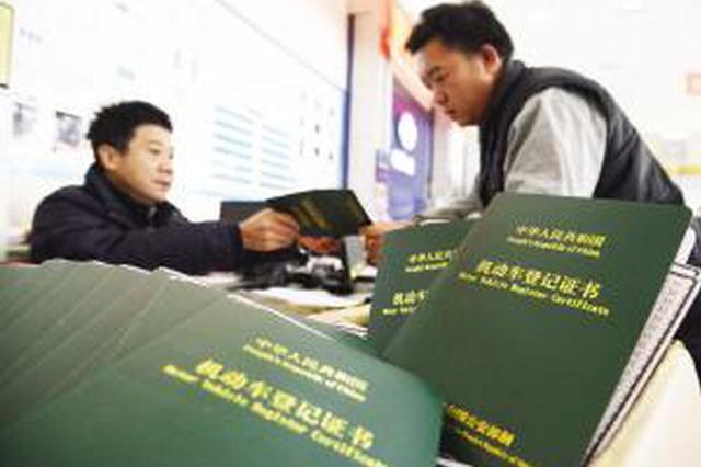 """天津公安交管新哪里还有措施首日""""上牌""""566副"""